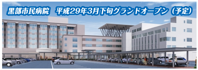 地域のみなさまに愛される病院へ 黒部市民病院