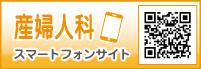 産婦人科スマートフォンサイト