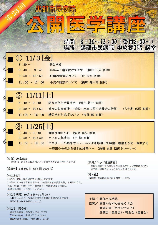 公開医学講座ポスター.jpg