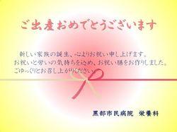 祝いカード.jpg