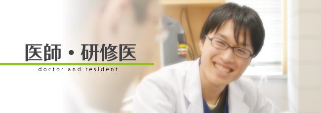 医師・研修医