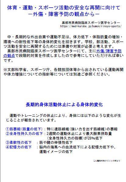 臨スポレター番外編.jpg