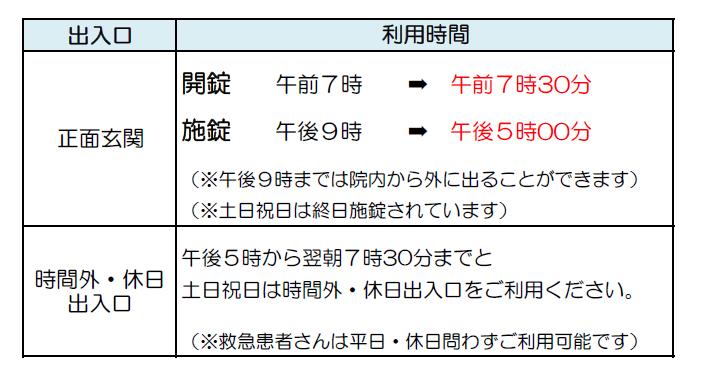 利用時間のお知らせ.png